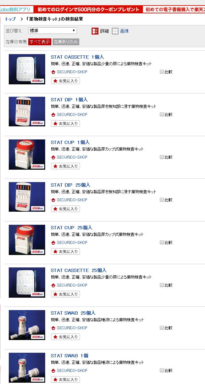 【楽天市場】薬物検査キット の検索結果