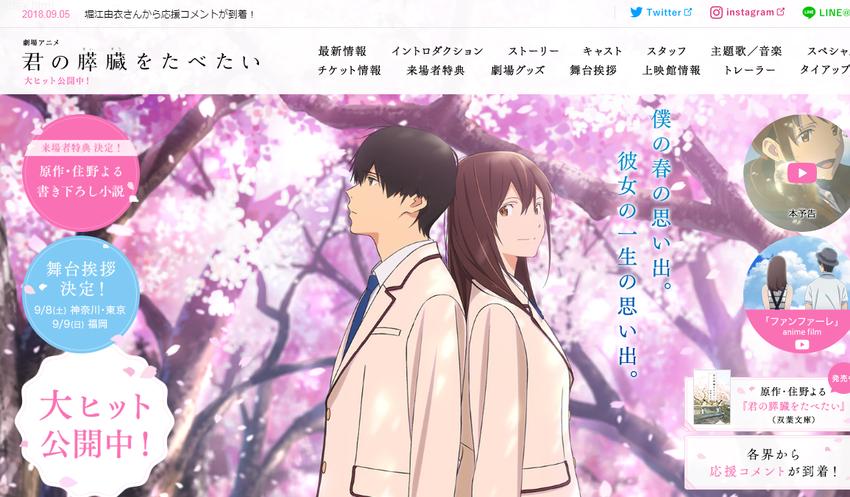 劇場アニメ「君の膵臓をたべたい」公式サイト