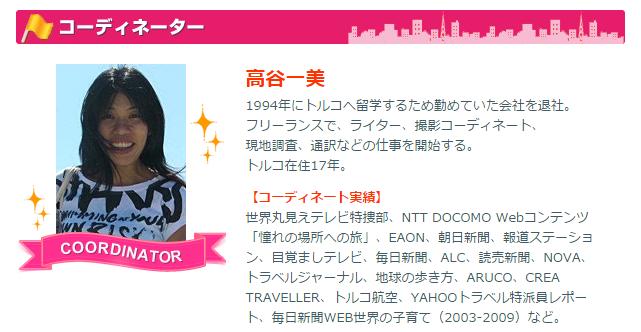 海外行くならこーでね〜と!:テレビ東京