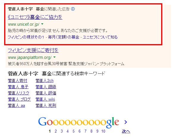 菅直人赤・字 募金   Google 検索
