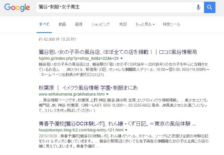 鶯谷・制服・女子高生   Google 検索
