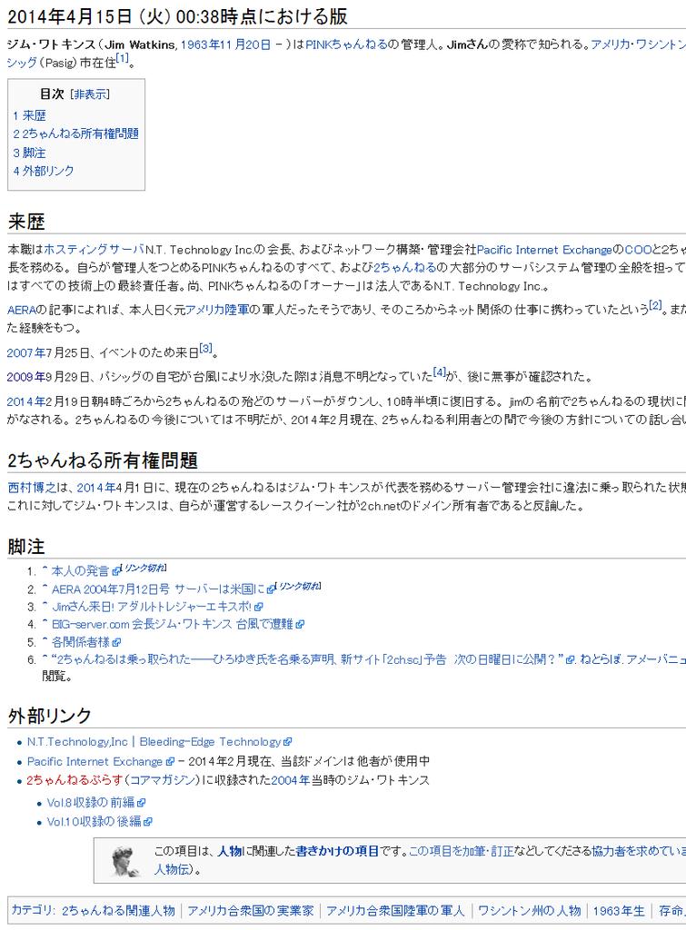 「ジム・ワトキンス」の版間の差分   Wikipedia
