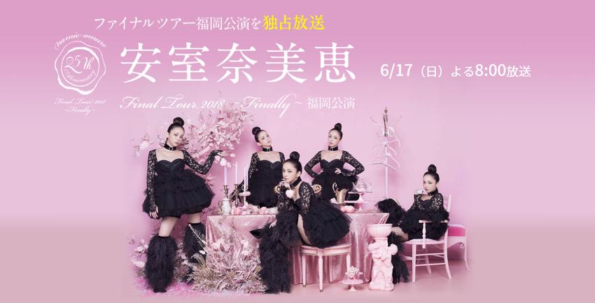 安室奈美恵 Final Tour 2018 〜Finally〜 福岡公演|音楽|WOWOW