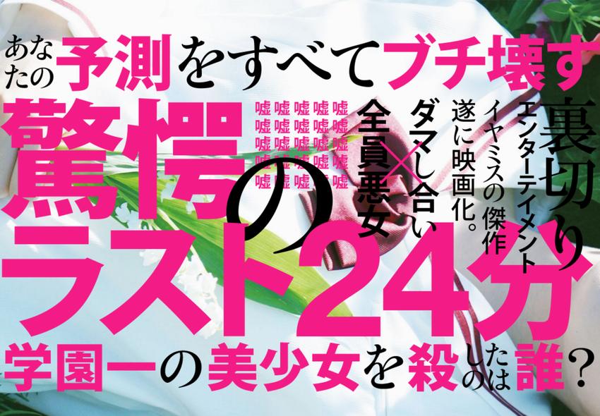 映画『暗黒女子』オフィシャルサイト