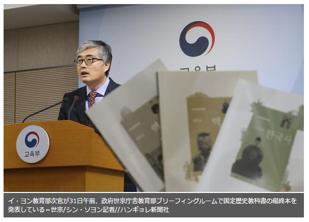 韓国政府、国定教科書最終本を公開