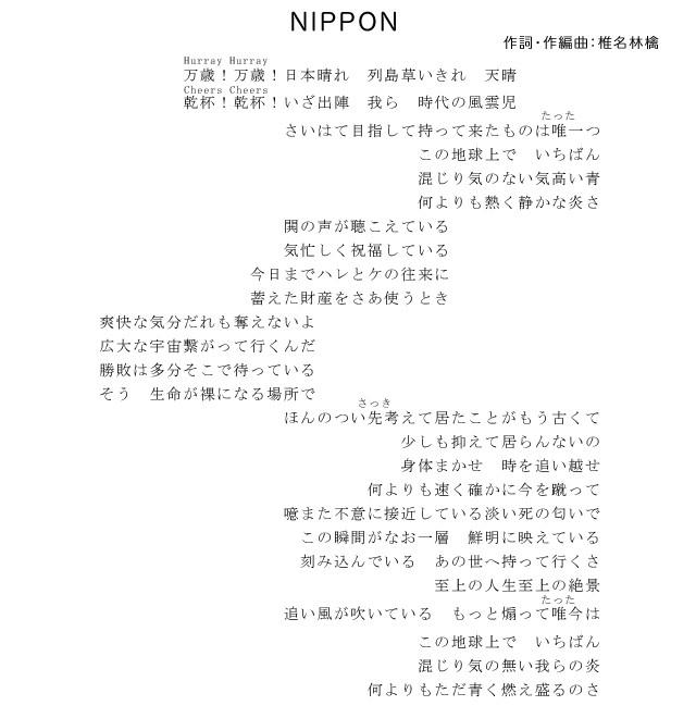 nippon_word