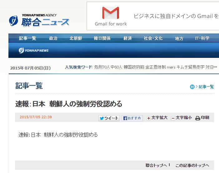 速報:日本 朝鮮人の強制労役認める
