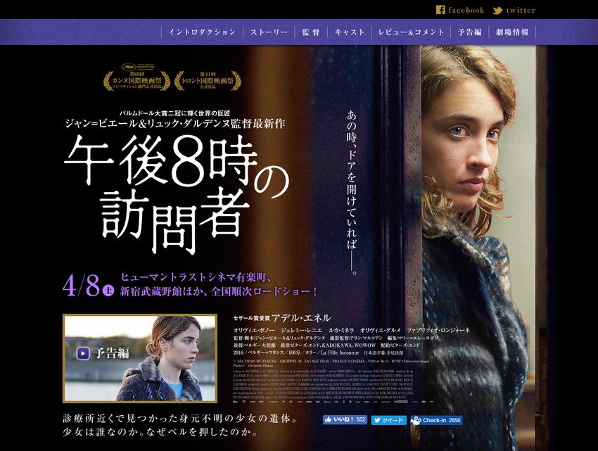 映画『午後8時の訪問者』公式サイト