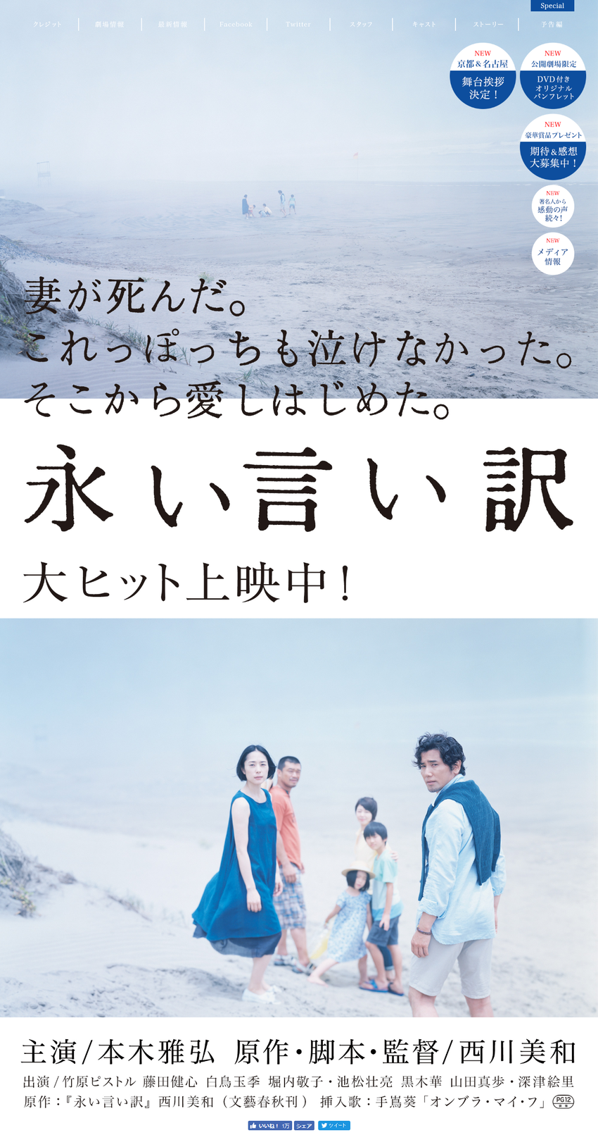 映画『永い言い訳』公式サイト