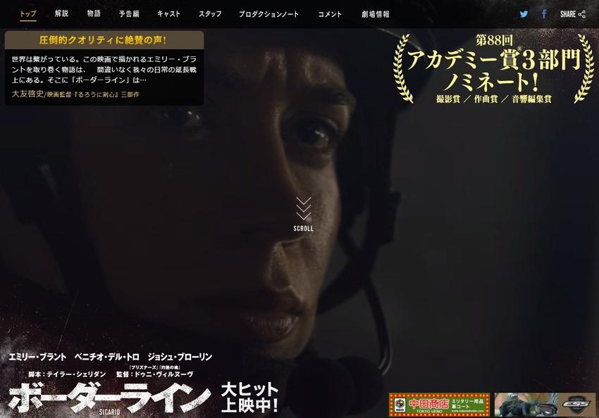 映画『ボーダーライン』|大ヒット上映中!