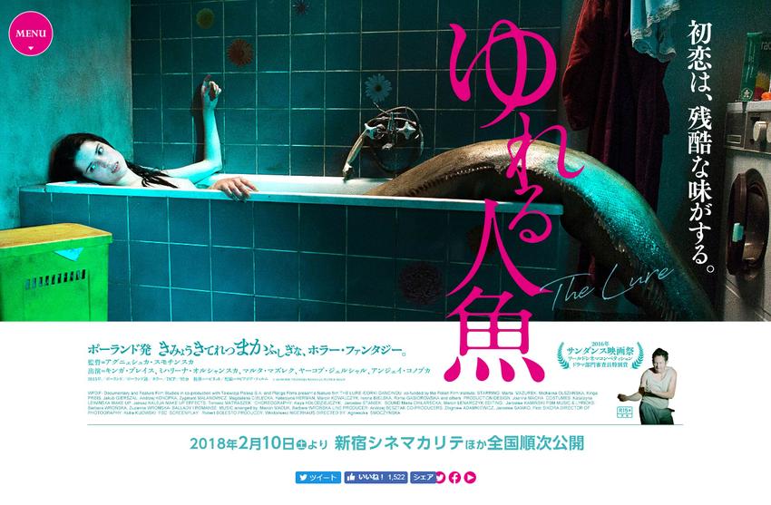 映画「ゆれる人魚」オフィシャルサイト