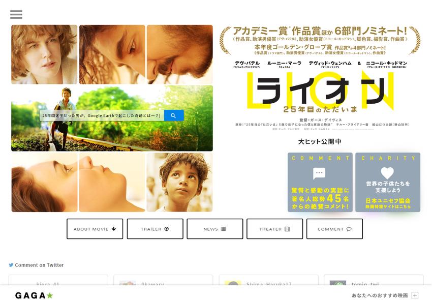 映画『LION/ライオン 〜25年目のただいま〜』公式サイト