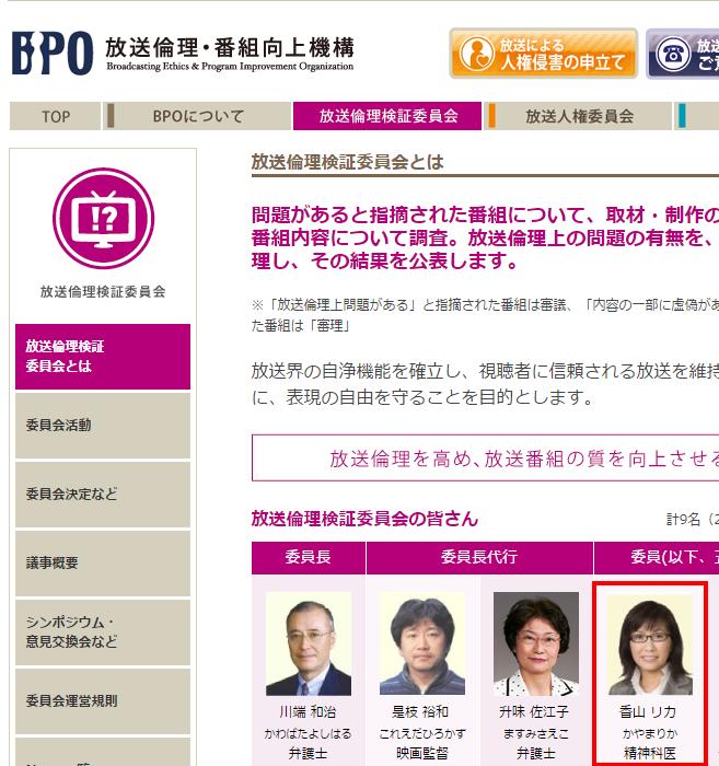 委員会説明   BPO   放送倫理・番組向上機構