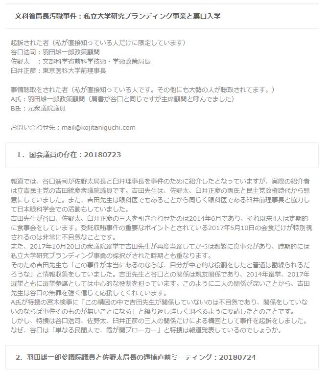 谷口浩司のホームページ   谷口浩司を信じる妻の疑問
