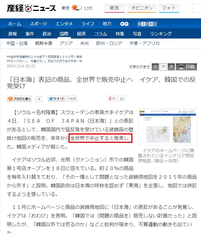 「日本海」表記の商品、全世界で販売中止へ イケア