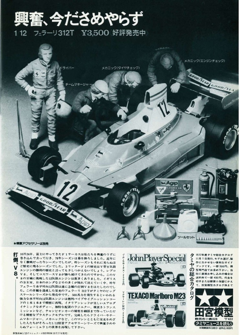 1976 F-1世界選手権in Japan