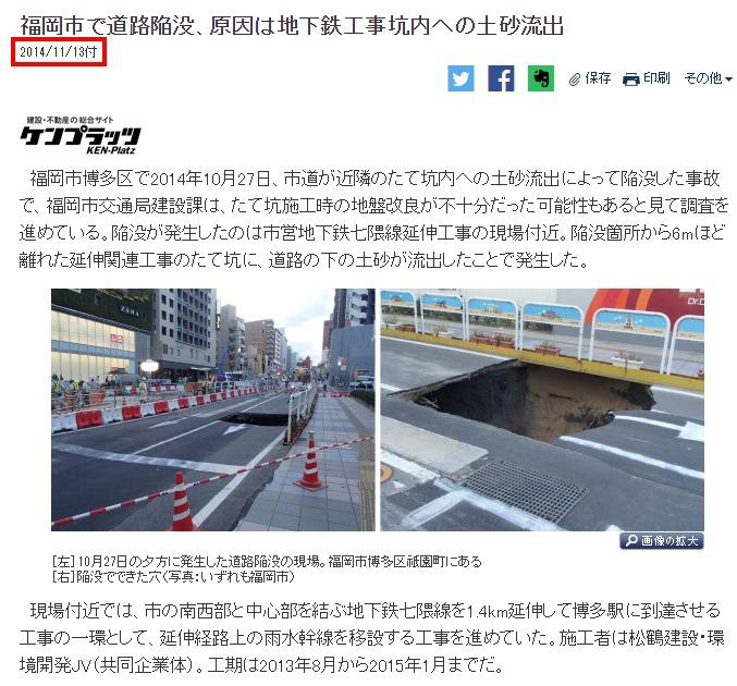 福岡市で道路陥没、原因は地下鉄工事坑内への土砂流出