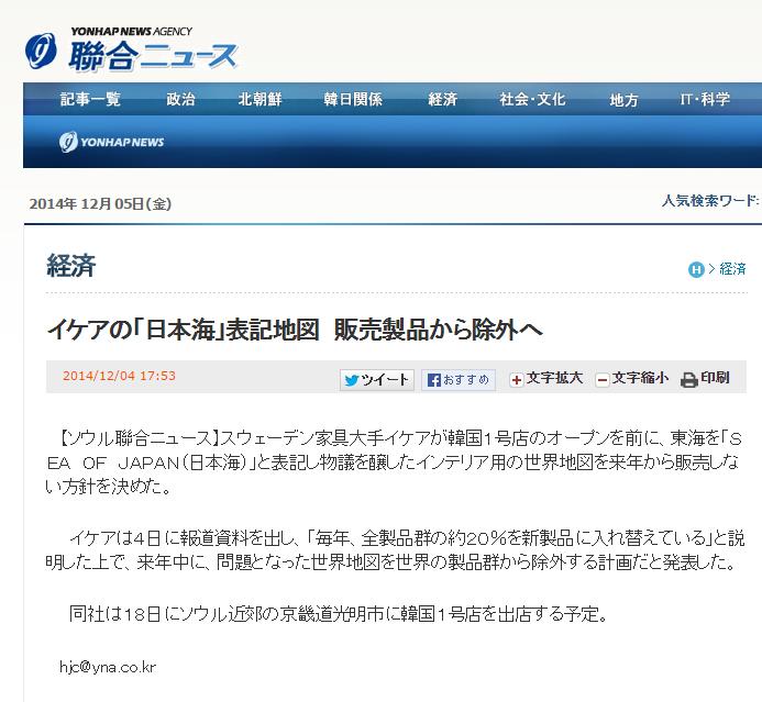 イケアの「日本海」表記地図 販売製品から除外へ