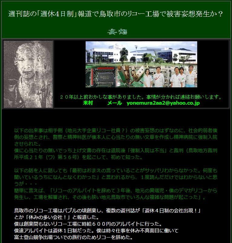 週刊誌の「週休4日制」報道で鳥取市のリコー工場で被害妄想発生か?