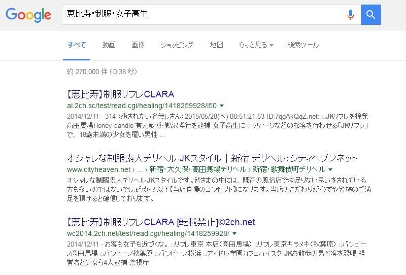 恵比寿・制服・女子高生   Google 検索