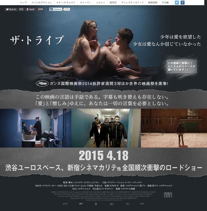 映画『ザ・トライブ』オフィシャルサイト