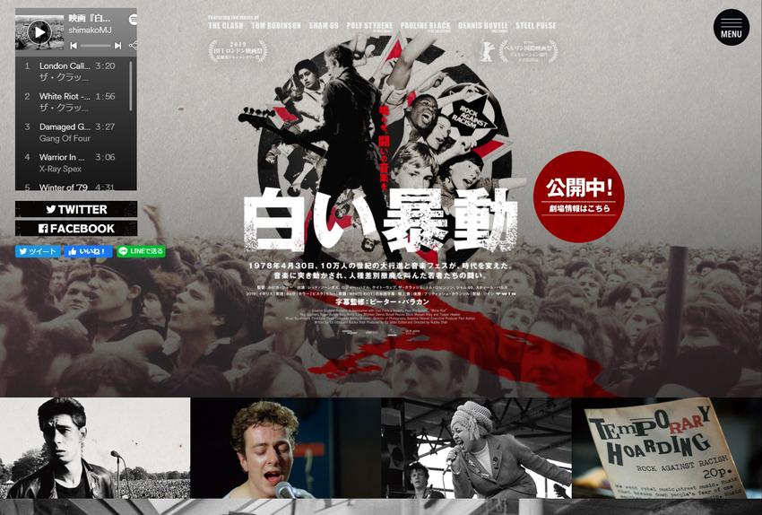 映画『白い暴動』オフィシャルサイト