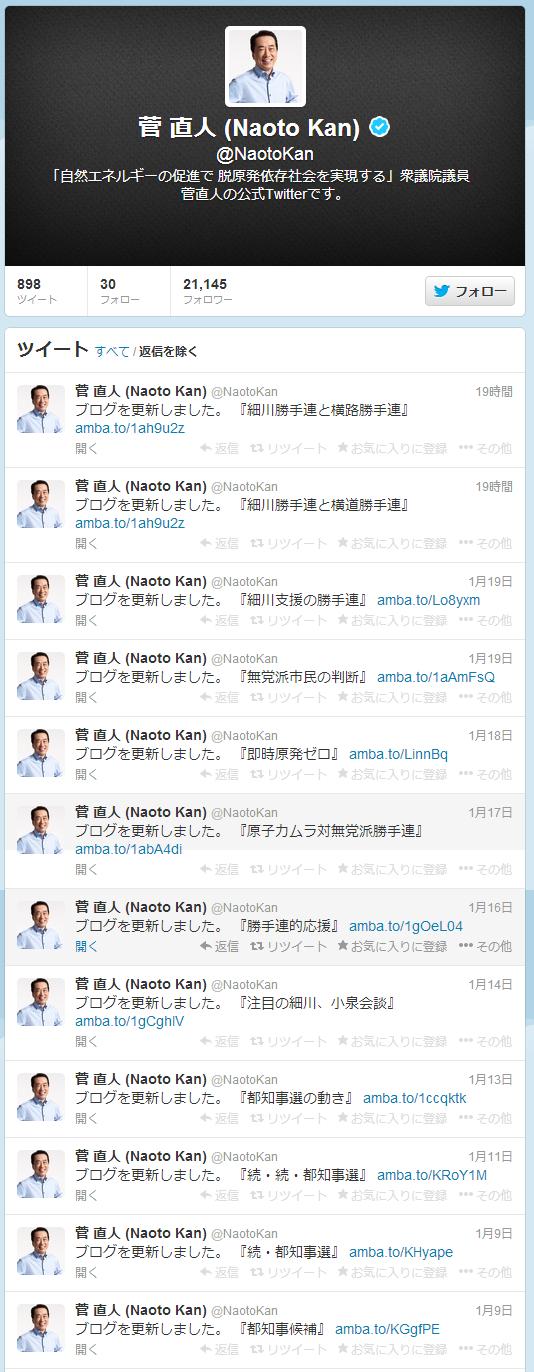 菅 直人  Naoto Kan   NaotoKan さんはTwitterを使っています