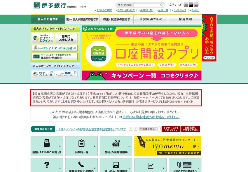 トップ   伊予銀行