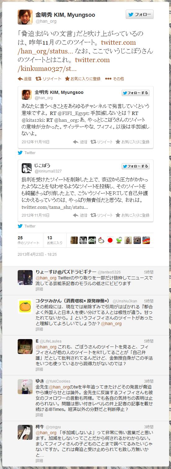 Twitter _ han_org__'