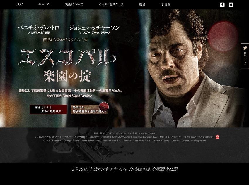 映画『エスコバル 楽園の掟』3月12日(土)全国公開