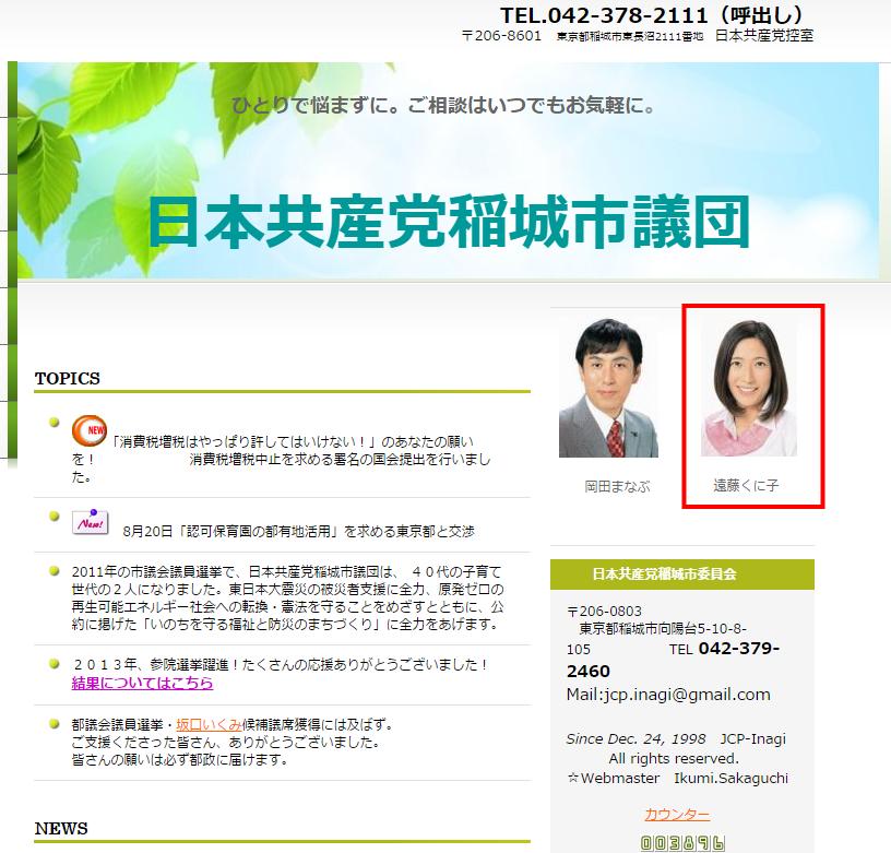 日本共産党稲城市議団