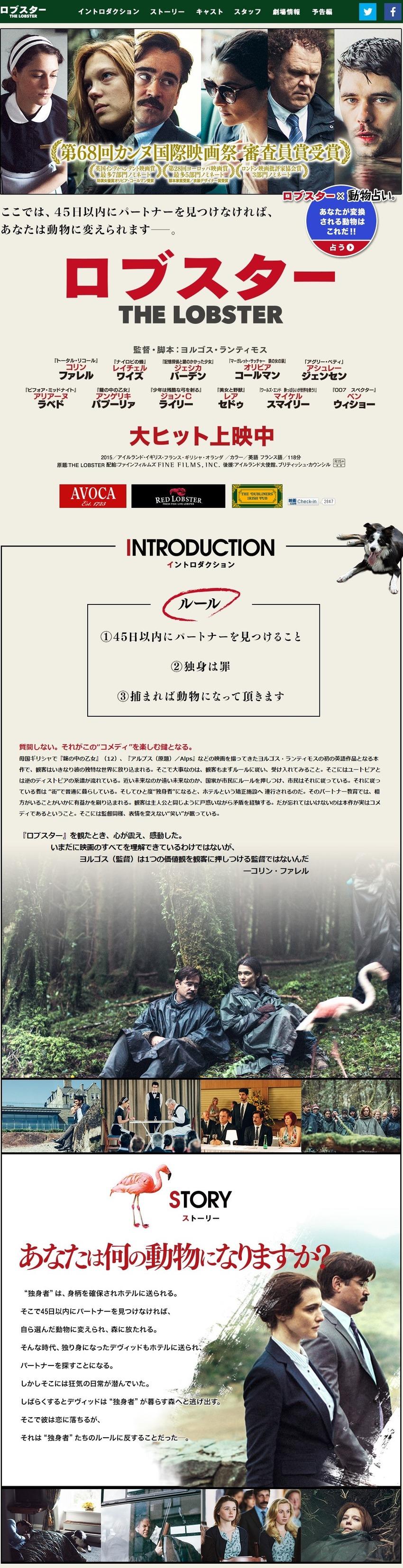 映画『ロブスター』公式サイト