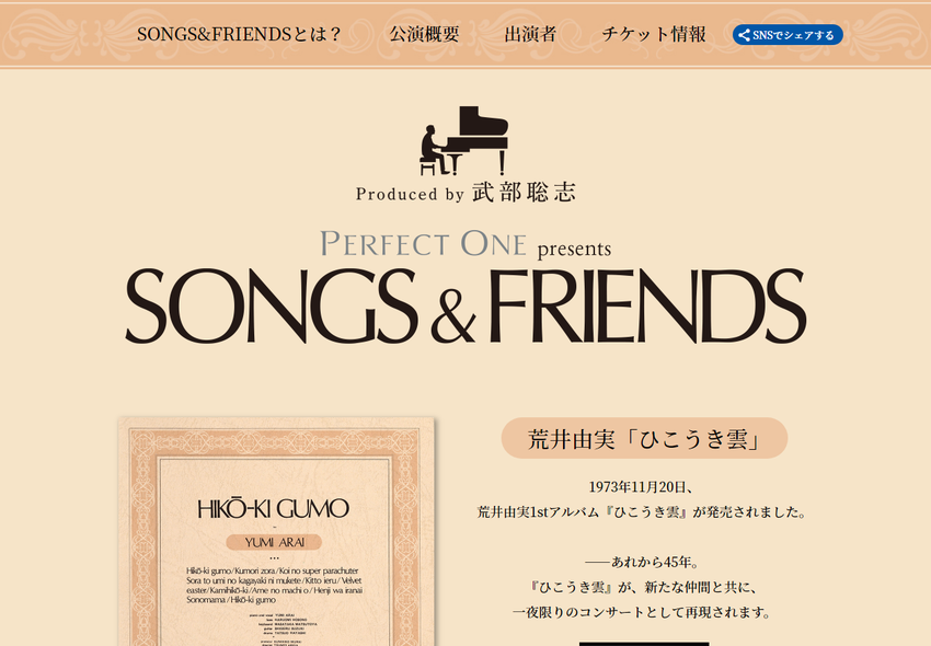 SONGS   FRIENDS produced by 武部聡志|音楽|WOWOW