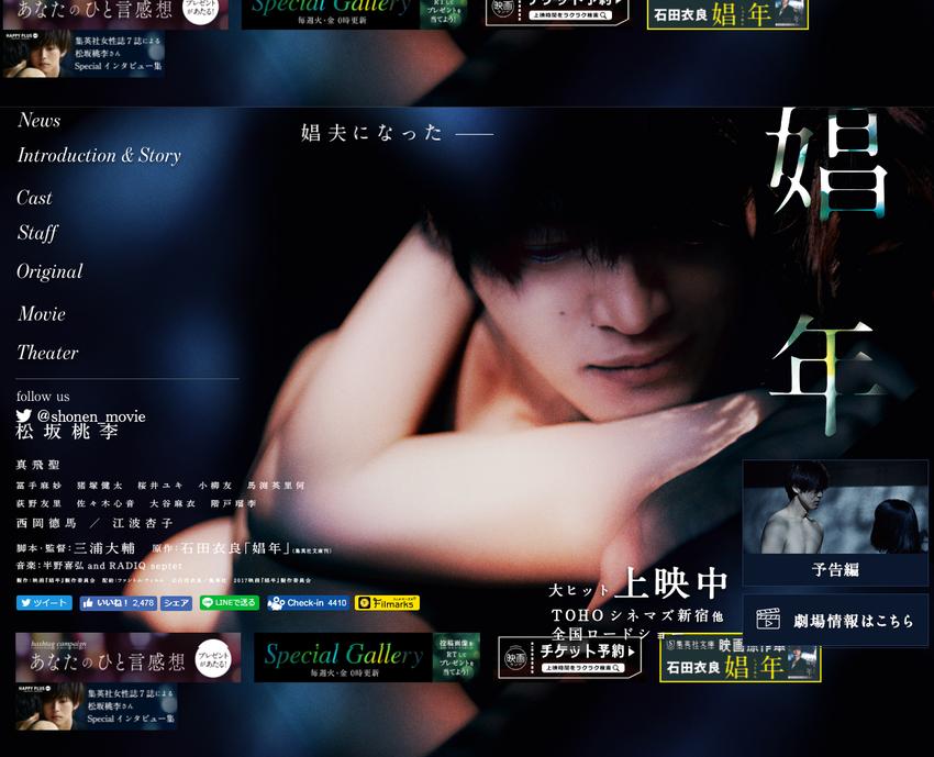 映画『娼年』公式サイト