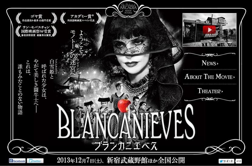 映画『ブランカニエベス』公式サイト
