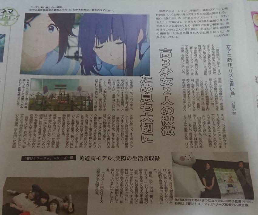 京都新聞リズと青い鳥