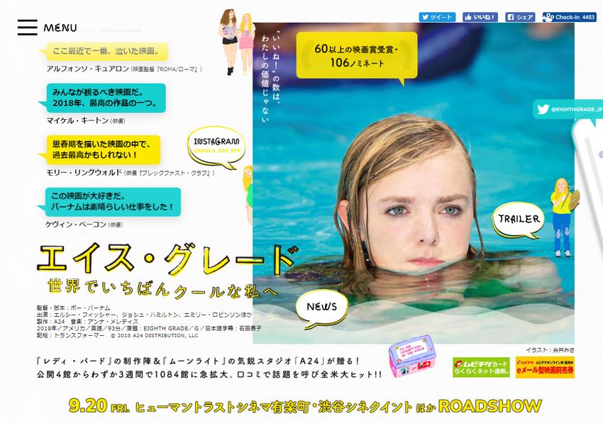 映画『エイス・グレード』公式サイト 9月20日(金)ロードショー