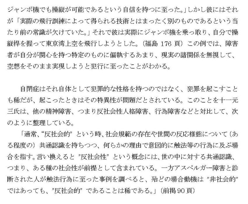 unlocked_ページ_07