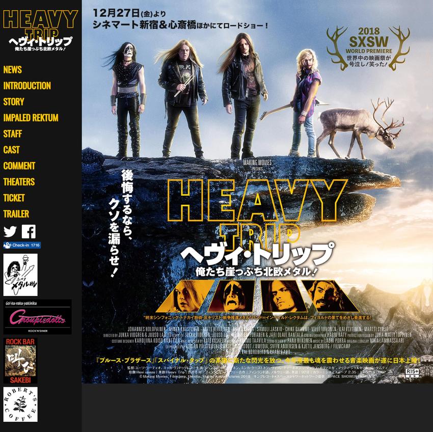 映画『ヘヴィ・トリップ/俺たち崖っぷち北欧メタル!』公式サイト