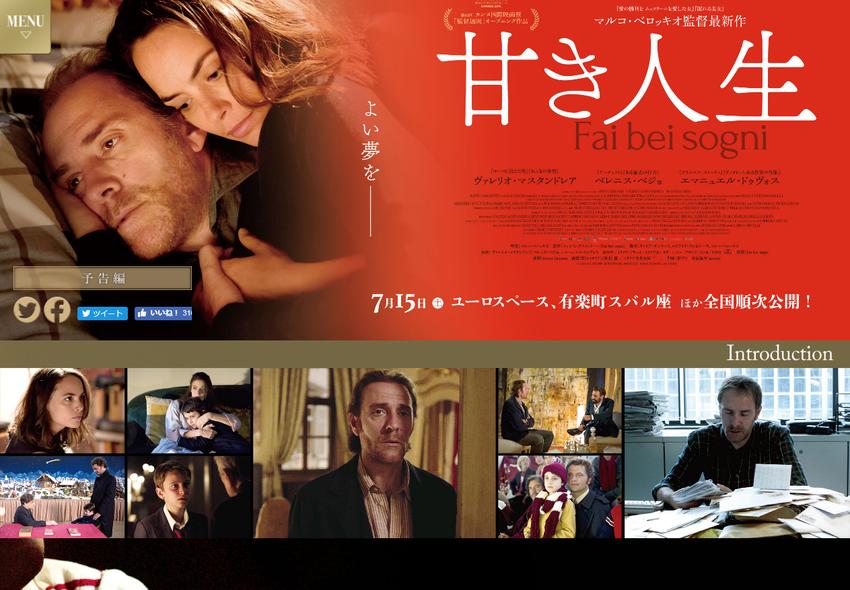 映画「甘き人生」オフィシャルサイト