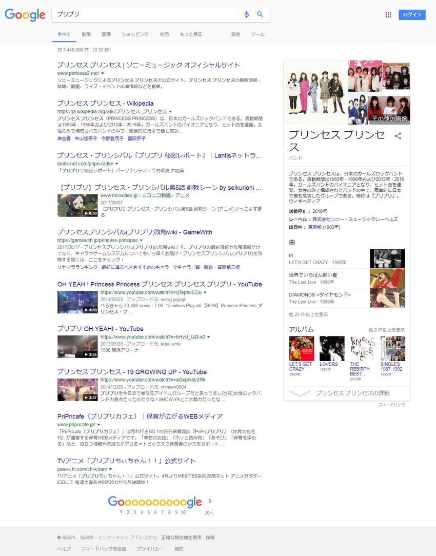 プリプリ   Google 検索