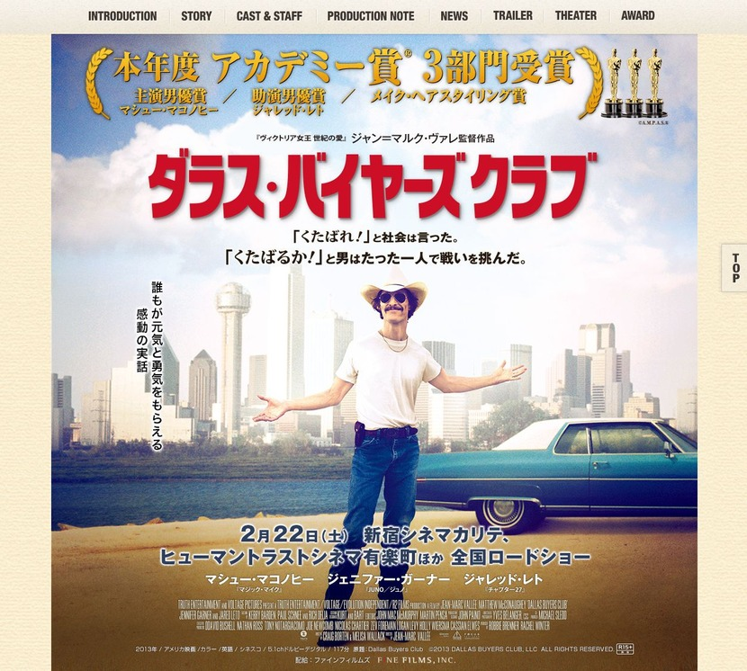 映画「ダラス・バイヤーズクラブ」_compressed