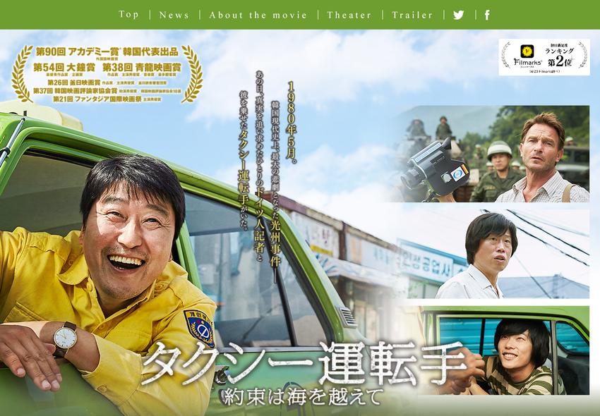 映画『タクシー運転手 約束は海を越えて』公式サイト