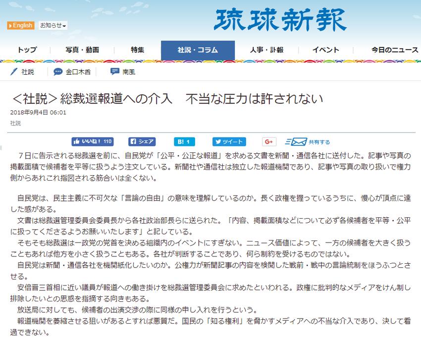 <社説>総裁選報道への介入 不当な圧力は許されない   琉球新報