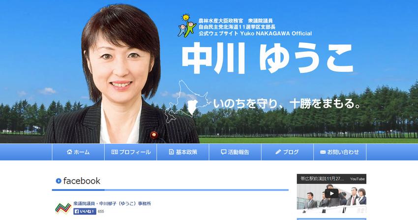 衆議院議員 中川郁子(ゆうこ)公式ウェブサイト