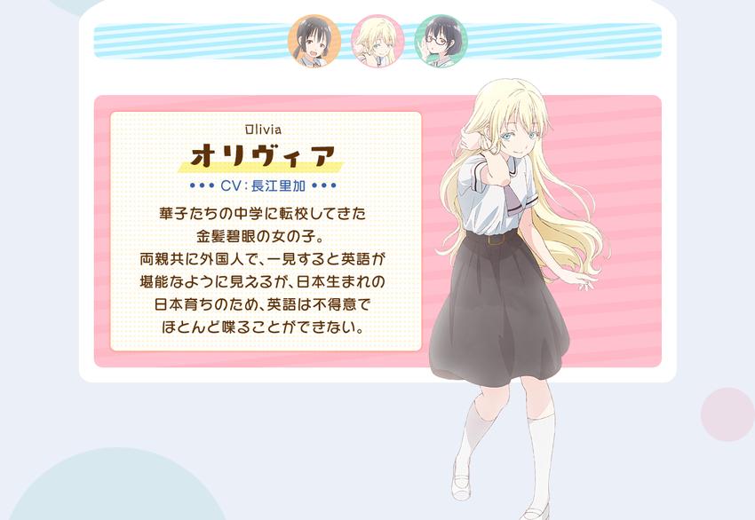 CHARACTER|TVアニメ「あそびあそばせ」公式サイト