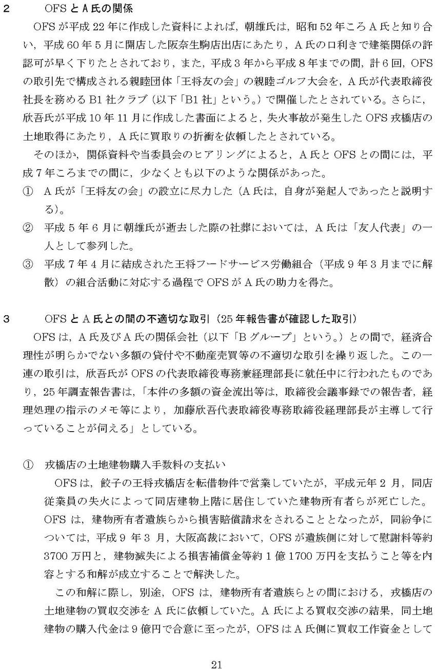 29_1_ページ_029_1