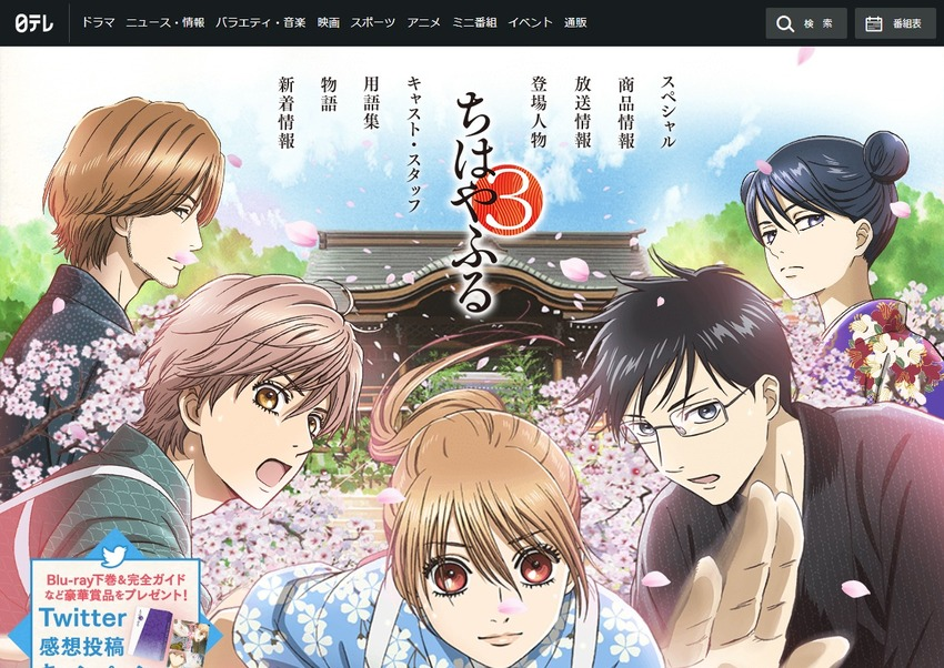 TVアニメ「ちはやふる3」|日本テレビ