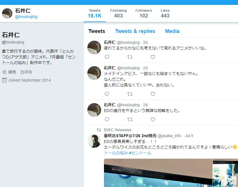 石井仁   houtoujing    Twitter