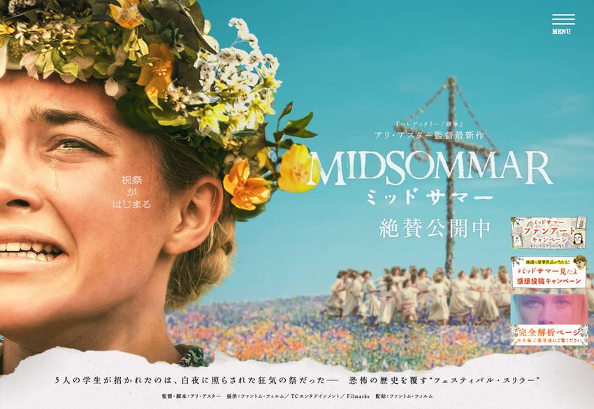 映画『ミッドサマー』公式サイト 絶賛公開中
